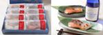 「近大サクラマスと近大マダイの紅白詰合せ」ギフトセット販売 養殖魚専門料理店「近畿大学水産研究所 大阪店」でも提供