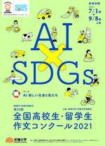 最優秀奨学金20万円。今年のテーマは「AI 新しい社会と私たち」第23回全国高校生・留学生作文コンクール2021募集開始