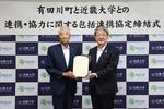近畿大学と有田川町が包括連携協定を締結 地元企業との産学官連携商品開発などで地域活性化を目指す