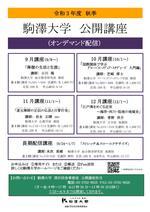 駒澤大学が令和3年度秋季公開講座をオンデマンド配信で開講 -- 10月・11月・12月講座等の申込受付中、特定の回のみの受講も可