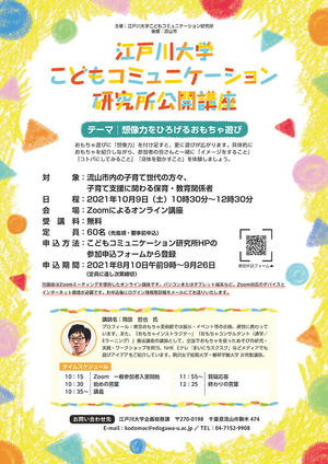 江戸川大学こどもコミュニケーション研究所が10月9日に公開講座をオンライン開催 -- テーマは「想像力をひろげるおもちゃ遊び」