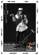 東京造形大学附属美術館主催 日本を代表するアートディレクター/グラフィックデザイナー 浅葉克己の展覧会「天國と地獄。浅葉克己展」を開催