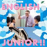 樟蔭中学校・高等学校■21世紀型英語学習体験  ネイティブ教員と一緒に英会話を楽しもう!■「樟蔭イングリッシュ・ジュニア」 9月1日START
