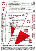 奈良県立大学が9月10日に地域創造研究センターキックオフ連続シンポジウム第1回「文明史的転換期における撤退的知性 -- 成長神話を越えて」を開催