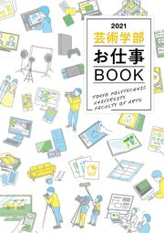 artoshigotobook202104_ページ_01.jpg
