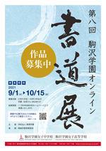 学校法人駒澤学園が第8回「駒沢学園書道展」(オンライン書道展)を11月中旬に開催 -- 小学5年生~中学3年生を対象に10月15日まで作品募集