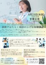 北海道医療大学・看護福祉学部福祉マネジメント学科(※1) -- 9月23日に中高生を対象に「病院ではたらく相談のしごと体験講座」を実施