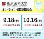 東京医科大学が、医学科・看護学科にて「オンライン個別相談会」を9月18日(土)・10月16日(土)に開催 ~WEBオープンキャンパス2021 「期間限定コンテンツ」も公開~
