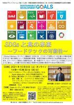 成城大学 SDGsを学ぶオンライン講演会 第3弾 フードテックが食糧危機を救う!?テクノロジーの力で食糧問題を解決「SDGsと食の未来~フードテックの可能性~」 10月9日(土)14:00~15:30開催(無料)