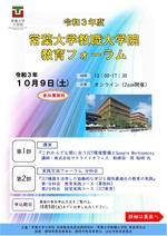 【常葉大学教職大学院】令和3年度 教育フォーラムのお知らせ(10月9日開催)