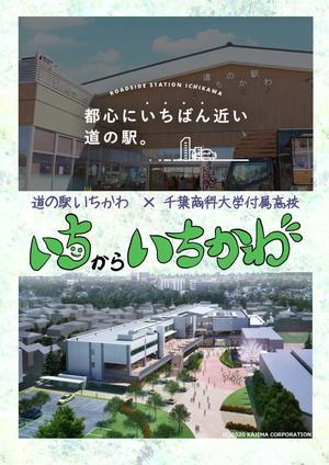 千葉商科大学付属高校生が「道の駅いちかわ」出店企業を紹介したフリーペーパーを制作