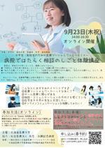 北海道医療大学・看護福祉学部福祉マネジメント学科(※) -- 中高生対象9月23日「病院ではたらく相談のしごと体験講座」を完全オンラインで開催