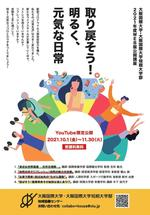 大阪国際大学・大阪国際大学短期大学部地域協働センターがWEB版公開講座をYouTubeで限定公開 ~「取り戻そう!明るく、元気な日常」~