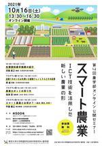 第4回東京大学農学部オンライン公開セミナー「スマート農業:ICT技術を活用した新しい農業の形」の開催