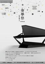 【玉川大学】ESTEAMエリア完成記念コンサート 「奏學祭 -- 未来を奏でる -- 」を10月5日(火)に開催 ~さまざまなコラボレーションによる異分野融合の芸術祭典~
