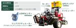 既存のゴルフ場芝刈り機を、後付け機器で自動運転化 -- 9月24日(金) 13時から武蔵丘ゴルフコースで公開実験 --
