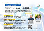 成蹊大学が10月9日(土)にSociety 5.0研究所主催 講演会「DX, データサイエンス,未来社会」を開催(ライブ配信)