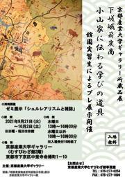 koyamake.jpg
