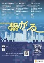 「第133回(2021年秋季)東京大学公開講座『繋がる』」開催のお知らせ