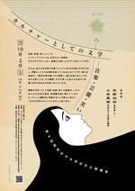 公開講座「カルチャーとしての文学 -- 音楽・芸能・笑い」戦後のエンターテイメントを分野横断で探る -- 昭和女子大学