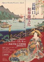 【西南学院大学】大学博物館特別展「長崎口と和華蘭文化 -- 異文化のさざ波 -- 」