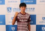 びわこ成蹊スポーツ大学サッカー部の3年次生・泉柊椰選手がJリーグ・ヴィッセル神戸に2023シーズンから加入内定 -- 2021年JFA・Jリーグ特別指定選手にも認定