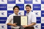 日本のキャリア教育に先進的に取り組む京都産業大学が、「理工系コーオプ教育プログラム」で日本インターンシップ学会「第4回槇本記念賞」を受賞