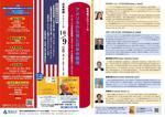 愛知大学が10月9日にエズラ・ヴォーゲル氏最後の講演録出版記念シンポジウム「アメリカから見た日米中関係」をオンラインで開催 -- 日米3拠点同時開催