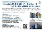 成蹊大学 Society 5.0研究所主催 2021年度第2回講演会「Society 5.0を支えるスーパーコンピュータ~立法と行政が技術を支えられるか?」(WEB配信)