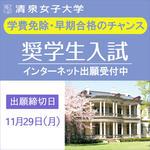 清泉女子大学が12月12日に「奨学生入試」を実施 -- 11月29日まで出願を受け付け