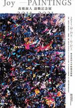 東京造形大学附属美術館「高橋淑人 退職記念展 Joy ~PAINTINGS 2011-2021~」を開催
