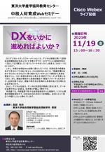 東洋大学が「DXによる業務改革・経営改革」をテーマとした社会人対象のオンラインセミナーを開講【無料/申込受付中】