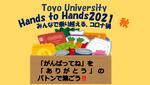 東洋大学がコロナ禍での学業継続を支えるため、食料品支援「Hands to Hands」を実施。本取り組み初となる敷島製パンによる支援も