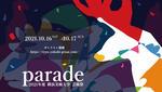 2021年度 横浜美術大学 オンライン芸術祭「parade」を開催します