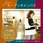 聖心女子大学が10月16・17日に秋のオープンキャンパスを対面開催 -- 模擬授業や在学生・教職員による個別相談会を実施。同日開催の第57回「聖心祭」はオンライン開催