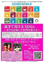 成城大学 SDGsを学ぶオンライン講演会第4弾「漫才で覚えるSDGs~ボクらは笑いで世界を変える~」オンライン・ワークショップ11月6日(土)14:00~15:30開催(無料)