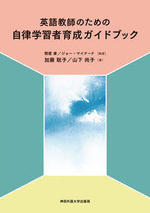 英語学習の要は「学習者の自律性」 『英語教師のための自律学習者育成ガイドブック 』が刊行
