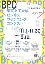 第5回「東京女子大学ビジネス・プランニング・コンテスト」募集開始