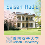 清泉女子大学がポッドキャストチャンネル「Seisen Radio~清泉ラジオ~」を開設 -- 同大の学びの広がりと魅力を発信