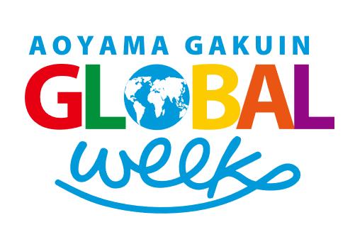 青山学院がAoyama Gakuin Global Week<9月23日(木・祝)~10月2日(土)>を開催