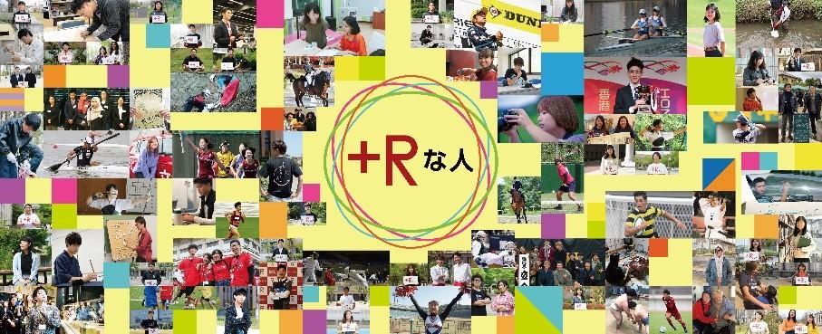 ■立命館大学のキラリと輝く学生を紹介するWeb特集「+Rな人」が連載1000回に到達!■過去に登場した「+Rな人」の気になるその後を追跡