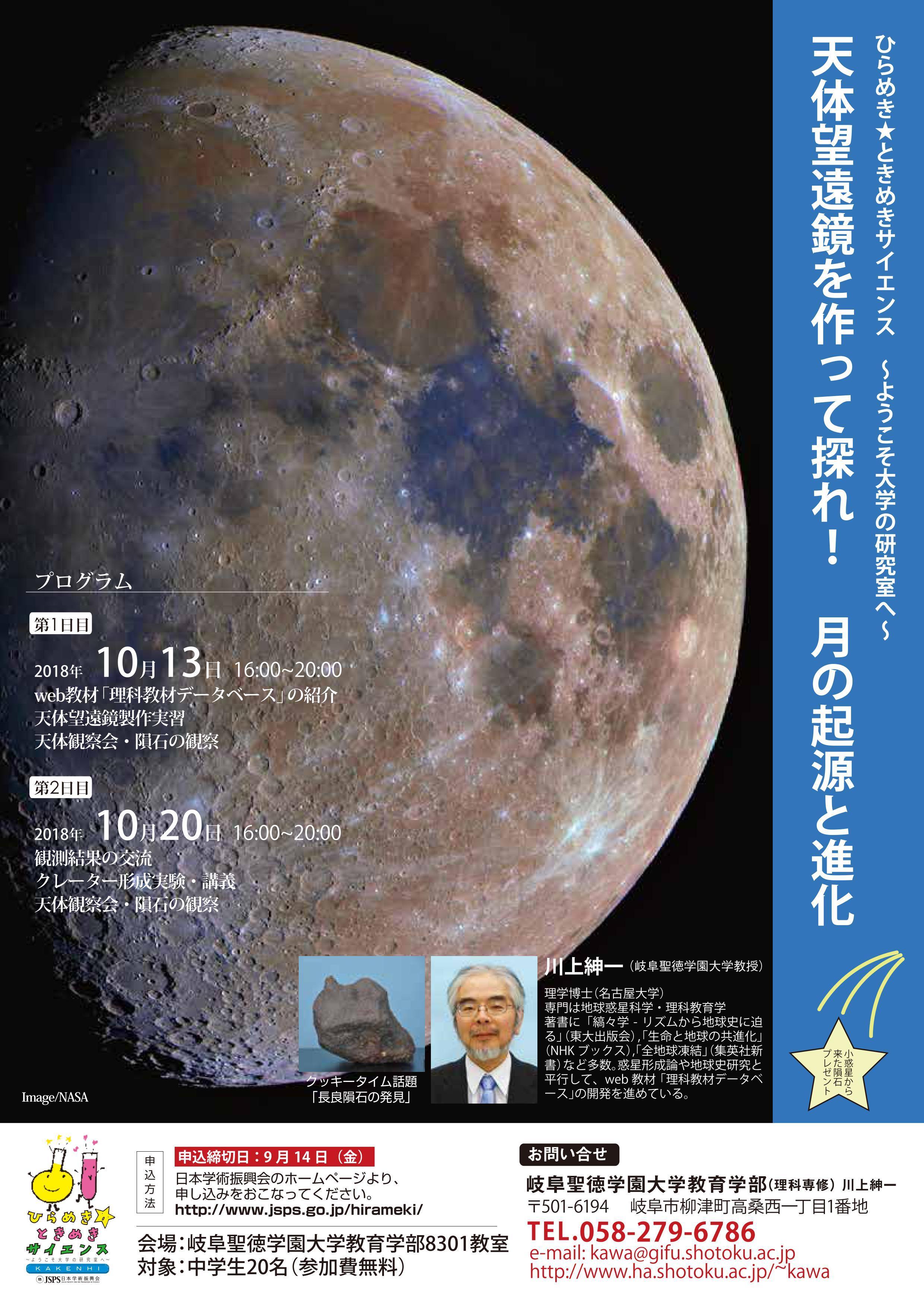 岐阜聖徳学園大学の川上紳一教授が2018年度ひらめき☆ときめきサイエンス「天体望遠鏡を作って探れ! 月の起源と進化」を開催。