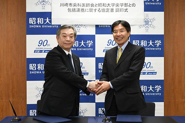 昭和大学歯学部が川崎市歯科医師会と連携・協力に関する包括協定を締結 -- 歯科医師の教育や人材育成などで協力