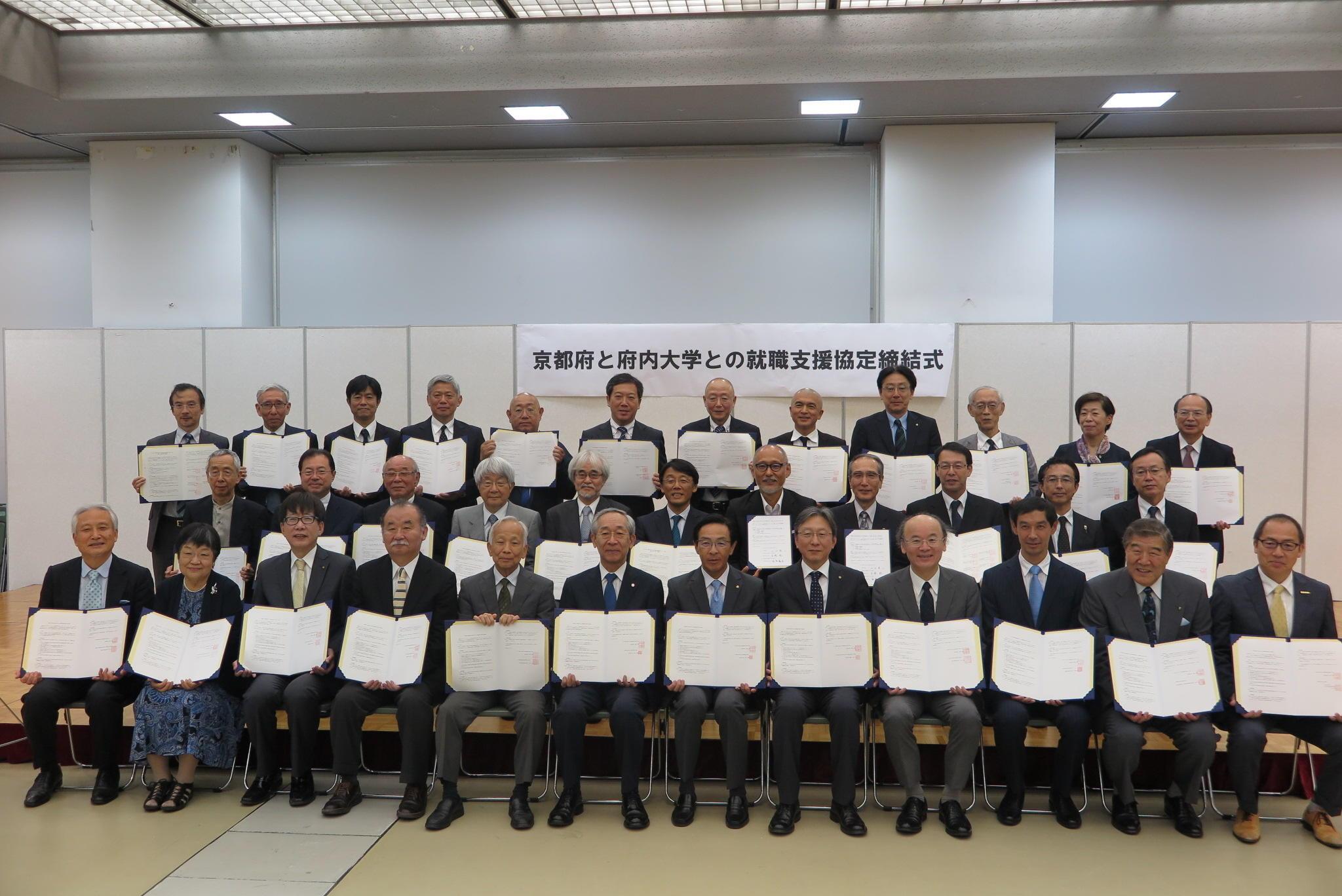 京都産業大学が京都府と就職支援協定を締結
