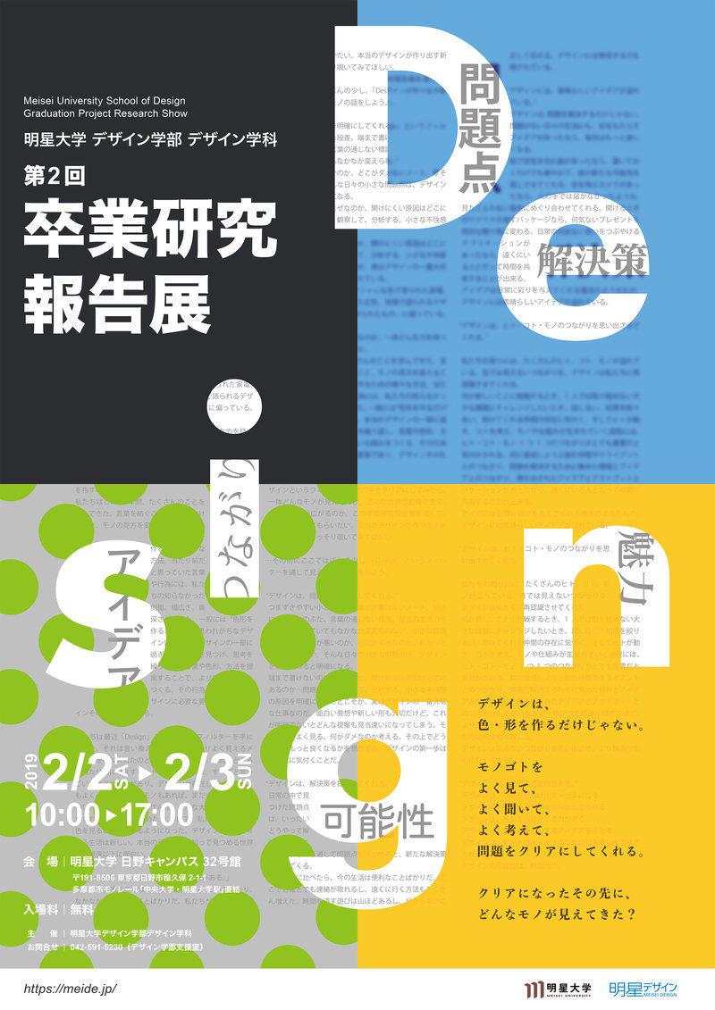 明星大学デザイン学部「卒業研究報告展」を2月に開催 --「企画力」と「表現力」で社会とつながるデザインをめざす--