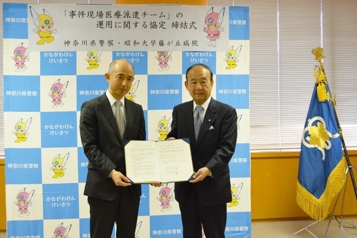 昭和大学藤が丘病院が神奈川県警察と「事件現場医療派遣チームの運用に関する協定」を締結