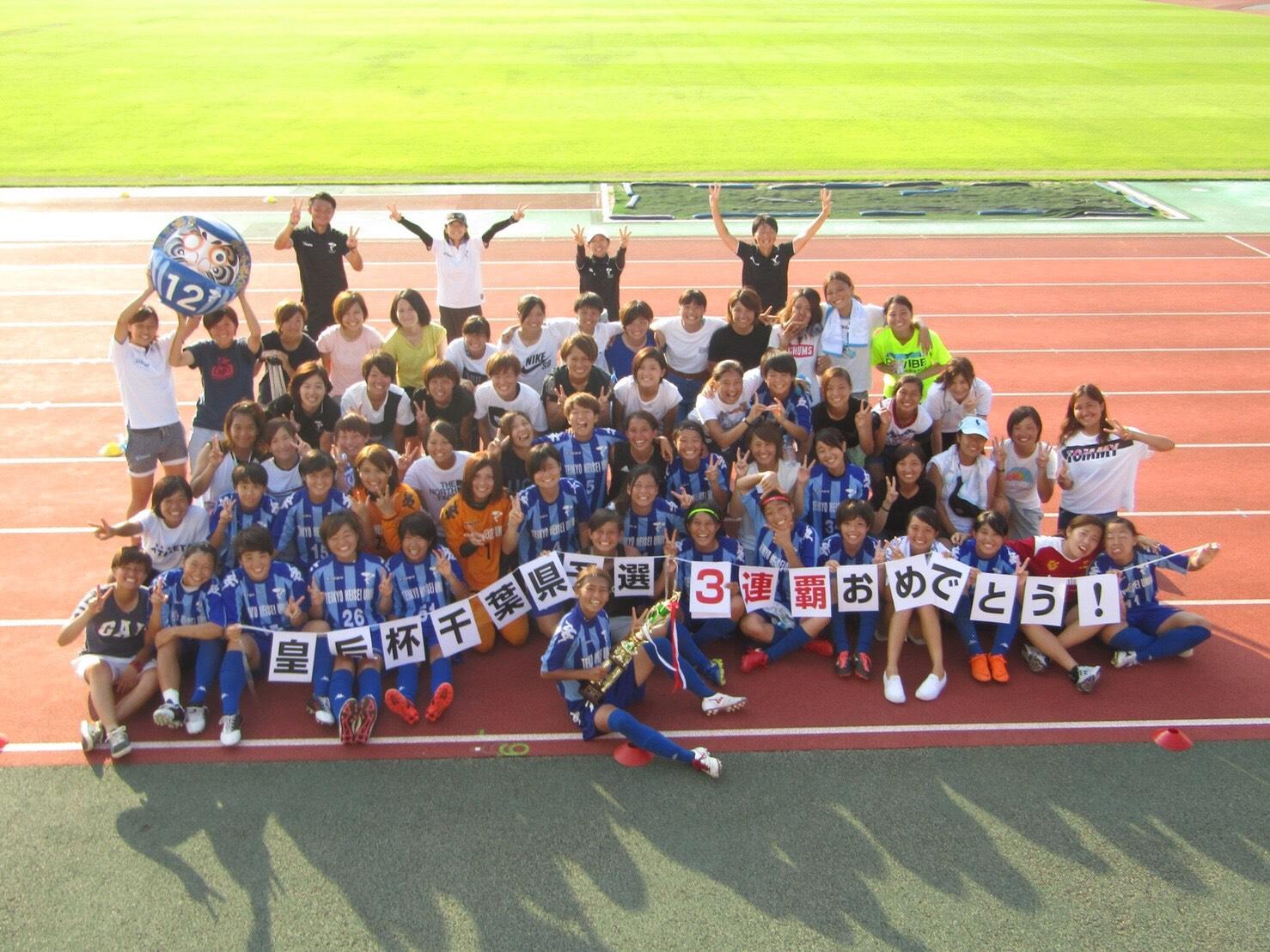 女子サッカー部が千葉県女子サッカー選手権大会で優勝。 -- 帝京平成大学