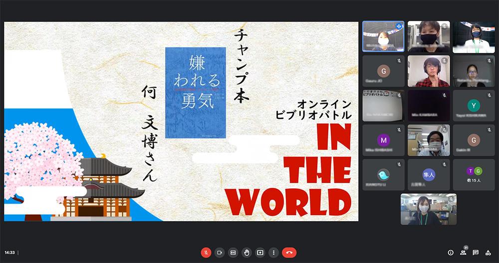 大阪電気通信大学でオンラインビブリオバトル In The Worldを開催 -- 本を通した国際交流の取り組み