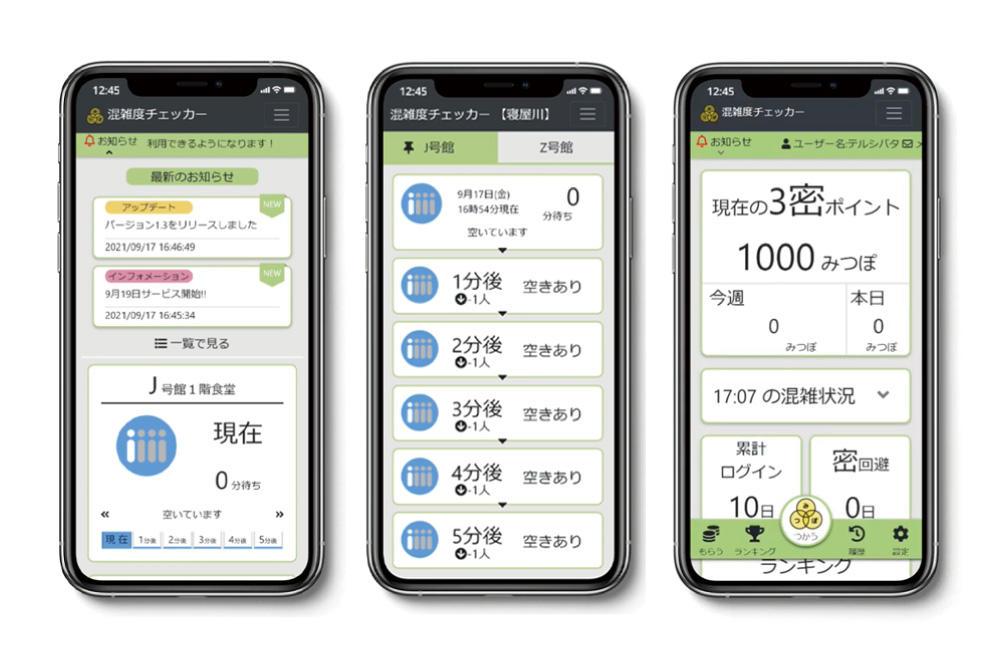 大阪電気通信大学 情報工学科1・2年生の学生有志が学内食堂の混雑緩和を目的としたアプリを開発! -- 学生発・学生主導の新型コロナウイルス感染症対策プロジェクト
