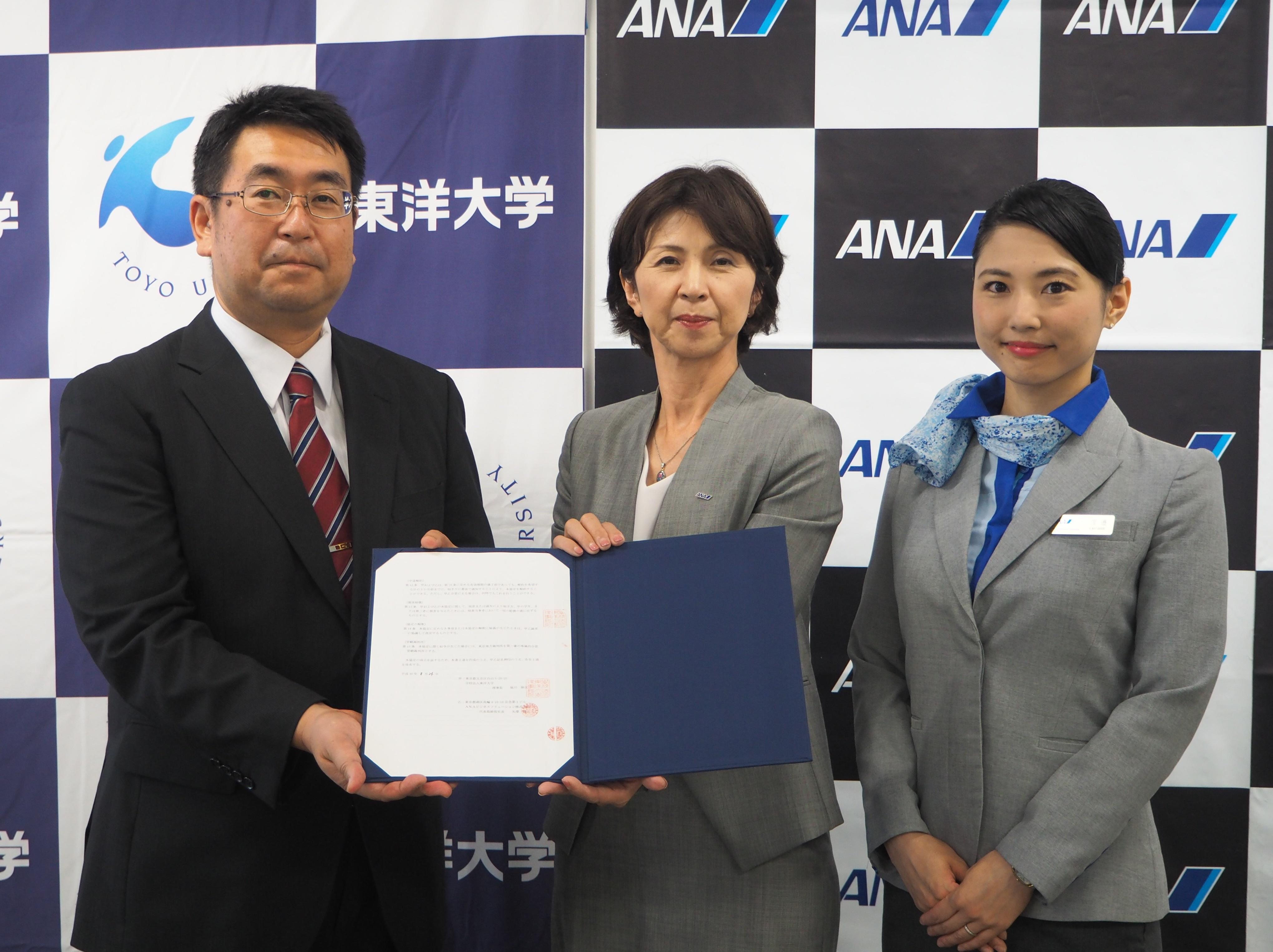 ANAビジネスソリューション株式会社(ANAエアラインスクール)と教育連携協定を締結しました -- 東洋大学